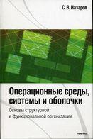 Операционные среды, системы и оболочки Основы структурной и функциональной организации