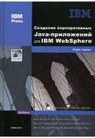 Создание корпоративных Java-приложений для IBM WebSphere