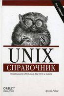 Справочник  Unix