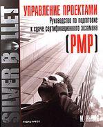 Управление проектами для профессионалов Руководство по сдаче сертификационного экзамена (РМР)