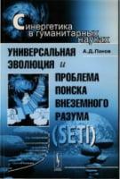 Универсальная эволюция и проблема поиска внеземного разума (SETI)