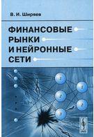 Финансовые рынки и нейронные сети. Учебное пособие
