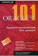 101 ORACLE 9i  Администрирование баз данных
