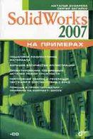 SolidWorks 2007 (+ кoмплeкт) На примерах