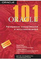 101 ORACLE 9i  Резервное копирование и восстановление