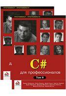 C# для профессионалов (комплект из 2 книг)