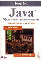 Java. Эффективное программирование (1-е изд)