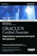 Oracle 9i Certified Associate  Подготовка администраторов баз данных