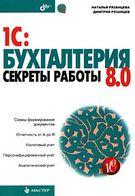 1С: Бухгалтерия 8.0. Секреты работы