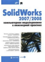 SolidWorks 2007/2008  Компьютерное моделирование в инженерной практике (+DVD)