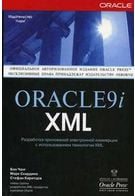 Oracle 9i XML. Разработка приложений электронной коммерции с использованием технологии XML
