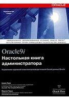 Oracle 9i Настольная книга администратора