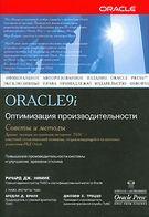 Oracle9i. Оптимизация производительности. Советы и методы