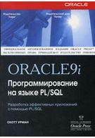 ORACLE 9i. Программирования на языке PL/SQL (+ CD)