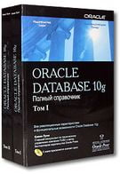 Oracle Database 10g  Полный справочник, т 1, т 2 +CD