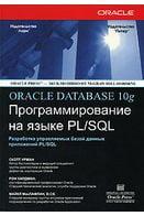 Oracle Database 10g. Программирование на языке PL/SQL