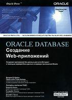 Oracle Database Создание Web-приложений