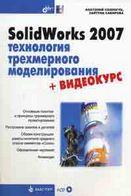 SolidWorks 2007: технология трехмерного моделирования + Видеокурс (+ кoмплeкт)