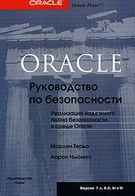Oracle Руководство по безопасности