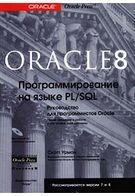 ORACLE 8. Программирование на языке PL/SQL (+ CD- ROM)