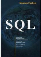 SQL. Грабер Мартин
