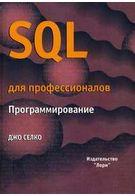 SQL программирование для профессионалов