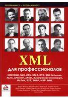 XML для профессионалов
