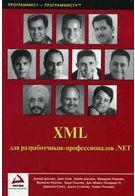 XML для разработчиков-профессионалов NET