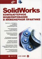 SolidWorks. Компьютерное моделирование в инженерной практике (+CD*)