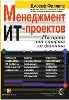 Менеджмент ИТ-проектов (+ CD-ROM)