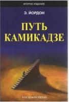Путь камикадзе 2-изд