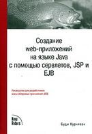 Создание WEB-приложений на языке Java  с помощью сервлетов, JSP и EJB
