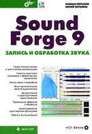Sound Forge 9. Запись и обработка звука (+ CD-ROM)