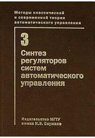 Синтез регуляторов систем автоматического управления т 3 изд 2