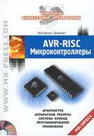 AVR-RISC микроконтроллеры (+ CD-ROM)