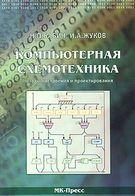 Компьютерная схемотехника. Методы построения и проектирования