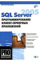 SQL Server 2005. Программирование клиент-серверных приложений (+CD-ROM)