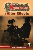 Креатив в After Effects (+DVD)
