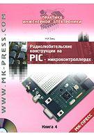 Радиолюбительские конструкции на PIC-микроконтроллерах. Книга 4 (+ CD-ROM)