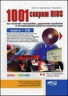 1001  секрет BIOS  по тонкой настройке, решению проблем и оптимизации работы компьютера  Книга +CD