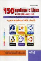 150 проблем с Linux и их решение  Советы бывалого линуксоида  Книга + CD