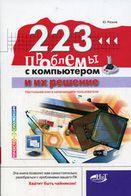 223 проблемы с компьютером и их решение  Настольная книга начинающего пользователя