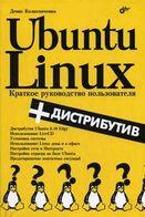 Ubuntu Linux  Краткое руководство пользователя (+ дистрибутив на СD)
