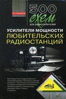 500 схем для радиолюбителей. Усилители мощности любительских радиостанций