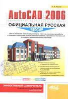 AutoCAD 2006. Официальная русская версия. Эффективный самоучитель