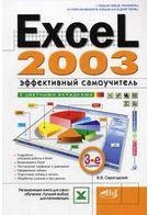 Excel 2003  Эффективный самоучитель, 3 -е изд  перераб  и доп