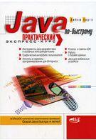 Java по-быстрому. Практический экспресс-курс