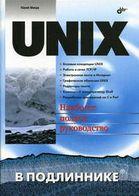 UNIX В подлиннике