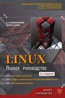 Linux  Полное руководство, 2-е изд