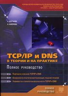 TCP/IP и DNS в теории и на практике  Полное руководство